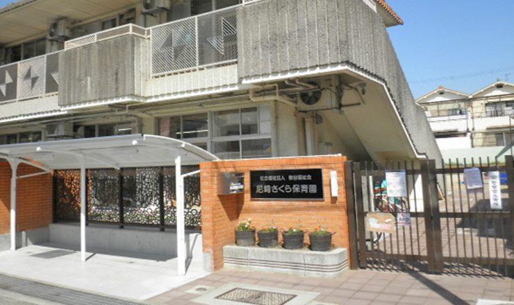 尼崎さくら保育園